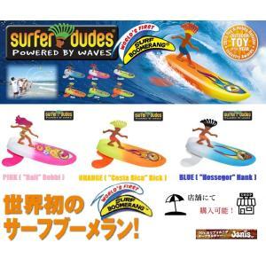 SURFER DUDES 電池不要 ビーチトイ 世界初のサーフブーメラン! janis