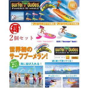 【 お得な2個セット! 】 世界初のサーフブーメラン! SURFER DUDES 電池不要 ビーチトイ  janis