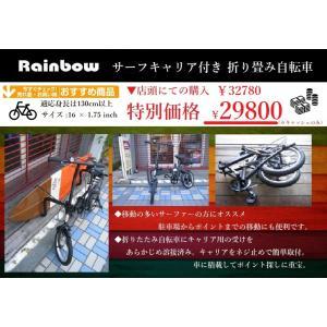 【 大型商品の為 配送条件が異なります(※商品情報記載) 】  レインボー サーフキャリア付き 折り畳み自転車 16インチ  PCH 101 16