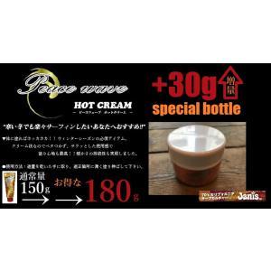 お得な+30g増量 スペシャルボトル ピースウェーブ ホットクリーム (PEACE WAVE HOT CRAEM )|janis