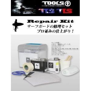 TOOLS (トュールス) Super Repair Kit (スーパーリペアキット)|janis