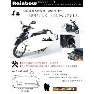 【法定クリアー】 レインボー スクーターバイク (原付) 用 サーフボードキャリアー|janis