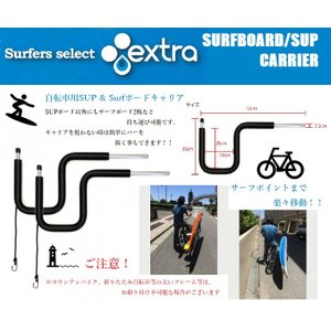 SUP(スタンドアップパドル) ロングボード等、サーフボードを2本同時に運べる便利な自転車用サーフボードキャリアー|janis