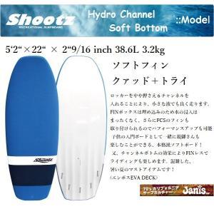 """ソフトボード SHOOTZ softboard 5'2"""" Hydro Channel Soft Bottom   シューズサーフボード ショートボード janis"""