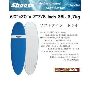 """ソフトボード SHOOTZ  6'0""""×20""""× 2""""7/8 inch  softboard Hydro Channel Soft Bottom   シューズサーフボード ショートボード janis"""