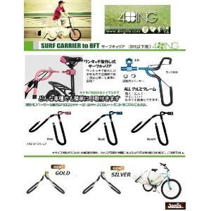 自転車用サーフボード キャリア 4ING ブラック ブルー ピンク ゴールド シルバー|janis
