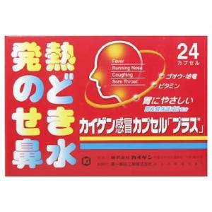 カイゲン感冒カプセル「プラス」24カプセル【第(2)類医薬品】