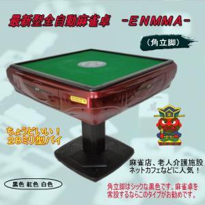 全自動麻雀卓 -ENMMA- (角立脚)角白