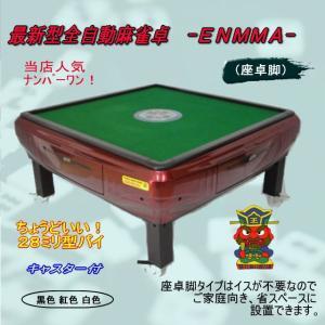 全自動麻雀卓 -ENMMA- (座卓脚)座白