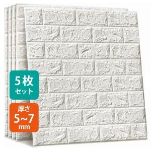 3D立体壁紙 レンガ DIYクッション 壁紙シール 防音シート ウォールステッカー 軽量壁紙シール 自己粘着 防水 5枚入れ パールホワイト サイズ選択可 janri