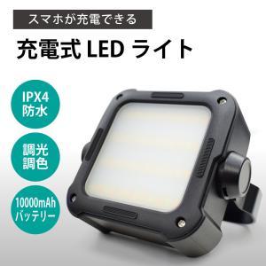 LEDランタン USB充電 10000mAh 防災 ランタン3段階の色調整 5レベルの光調整 高強度 防災防水ダスト屋外キャンプナイトライト 電池式ランタン キャンプライト|janri