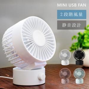 卓上 ミニ扇風機 風量2段階調節 USB接続 USB 扇風機 静音 扇風機 おしゃれ かわいい ファ...