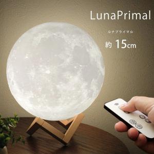 月ライト 15cm 間接照明 テーブルランプ 照明 インテリア おしゃれ 月のランプ 月 寝室 おしゃれ 照明 3Dプリント USB充電式 調色 調光 色切替 ギフト 匠の誠品|janri