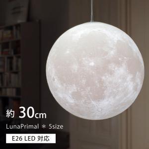 月ライト 30cm ペンダントライト リモコン付き 間接照明 ムーンライト 月のランプ インテリアライト 吊り下げライト LED おしゃれ 天井照明 癒し 飾り 匠の誠品|janri
