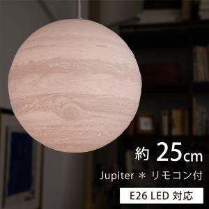 天井照明 オシャレ ペンダントライト 木星 ライト 間接照明 和室 リビング 天井 家具 インテリア 照明 匠の誠品 25cm 電球・リモコン付き|janri