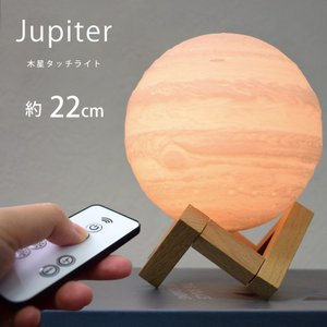 間接照明 木星 ライト ランプ led ライト ジュピター ランプ インテリア 照明 USB充電 5色温切替 無段階調光 タッチ リモコン 直径 22cm 匠の誠品|janri