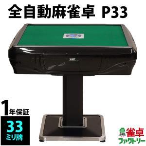全自動麻雀卓 P33