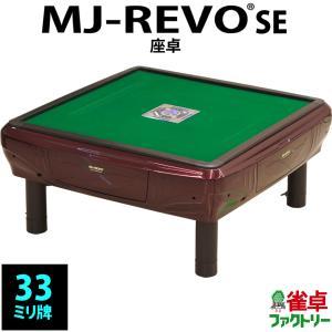 全自動麻雀卓 MJ-REVO SE 座卓 レッド 3年保証