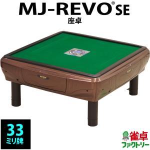 全自動麻雀卓 MJ-REVO SE 座卓 ブラウン 3年保証