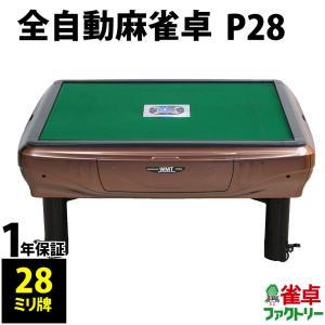 全自動麻雀卓 P28 静音タイプ パールブラウン 座卓式 1年保証