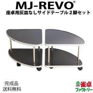 【送料無料】【座卓用】灰皿なし 麻雀卓に最適 サイドテーブル 2脚セット 起家・焼き鳥マーク付き 健康麻雀 【完成品】