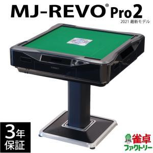 全自動麻雀卓 MJ-REVO Pro2 2021年 3年保証