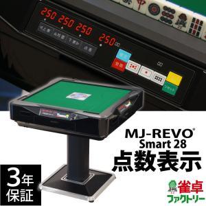 点数表示 全自動麻雀卓 MJ-REVO Smart 28ミリ 3年保証 静音タイプ