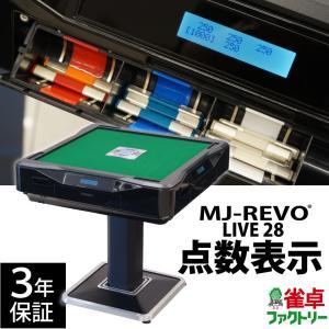 点数表示 全自動麻雀卓 MJ-REVO LIVE 28ミリ 3年保証 静音タイプ