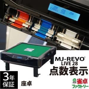 点数表示 全自動麻雀卓 MJ-REVO LIVE 座卓 28ミリ 3年保証 静音タイプ