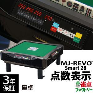 点数表示 全自動麻雀卓 MJ-REVO Smart 座卓 28ミリ 3年保証 静音タイプ