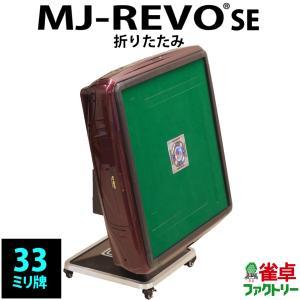 全自動麻雀卓 MJ-REVO SE 折りたたみ レッド 3年保証