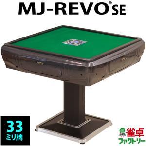 【新色】全自動麻雀卓 静音タイプ MJ-REVO SE(33ミリ牌)グレーメタリック 安心1年保証 ...