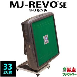 全自動麻雀卓 MJ-REVO SE 折りたたみ グレーメタリック