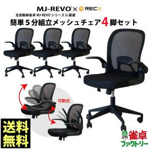 全自動麻雀卓MJ-REVOシリーズ に最適 簡単5分組立メッシュチェア 4脚セット