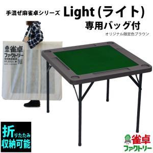 麻雀卓 MJ-REVO Light(ライト)折りたたみタイプ ブラウン