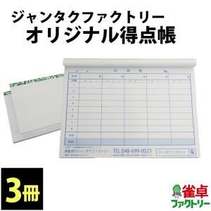 麻雀の必需品 ジャンタクファクトリーオリジナル得点帳3冊