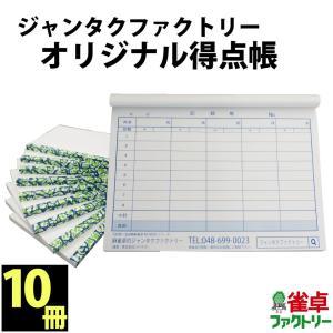 雀卓ファクトリーオリジナル得点帳 記録帳 10冊 全自動麻雀卓とご一緒に