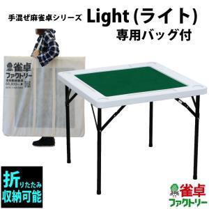 麻雀卓 Light(ライト)折りたたみタイプ