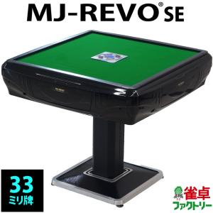 全自動麻雀卓 MJ-REVO SE
