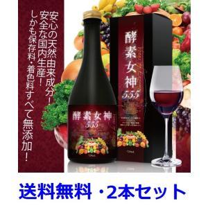 送料無料・2本セット・酵素女神555 720ml 国内生産 ...