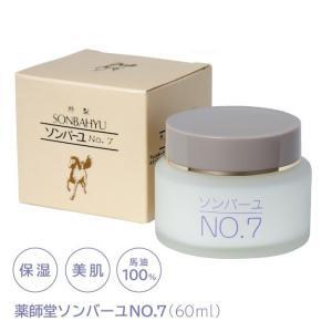 即納・送料無料・【薬師堂】尊馬油(ソンバーユ) No.7 60ml