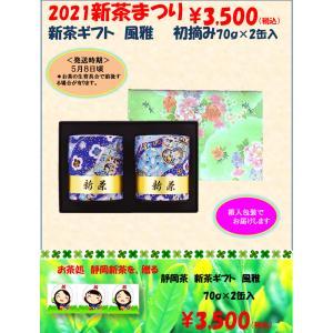 2021年産 (令和3年産) 新茶 予約販売 早期予約 期間限定 JA大井川 静岡茶 藤枝茶  新茶...