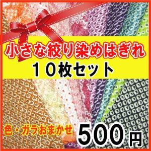 サイズ:1枚 80mm×100mm以上 枚 数:10枚 素 材:正絹  ●色・柄おまかせのアソートで...