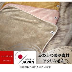 毛布 日本製 ふっくらあたたか素材 ハーフケット お任せカラーでとてもお買い得! ジュニアサイズにも|japan-blanket