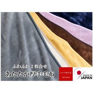 ハーフケット 日本製  合わせ毛布 ふんわりあたたか素材 カラーお任せでとてもお買い得♪ アクリル毛布|japan-blanket
