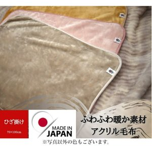 ひざ掛け毛布 日本製 ふっくらあたたか素材 お任せカラーでとてもお買い得!|japan-blanket