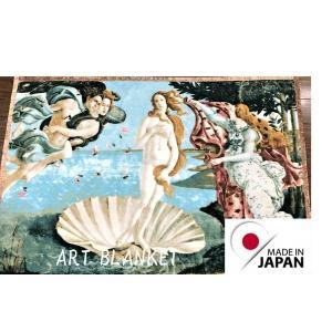 毛布 日本製 ヴィーナス誕生 ギリシア神話 ボッティチェリ メーカー直販 シングル アートブランケット japan-blanket
