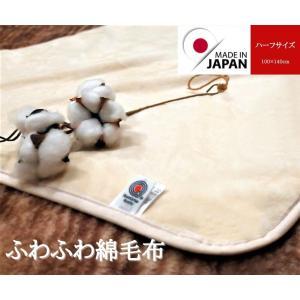 綿毛布 日本製 ハーフケット 優しい無染色生成 ジュニア用としても|japan-blanket