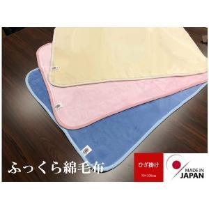 綿毛布 日本製 ひざ掛け ベビーにも お任せカラーでとてもお買い得!|japan-blanket