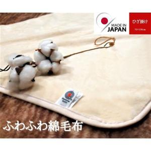 綿毛布 日本製 ひざ掛け ベビーにも 優しい無染色生成|japan-blanket